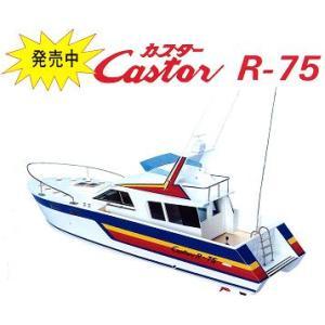 カスターR-750 【KNK: R・Cボート木製組立キット】|marusan-hobby