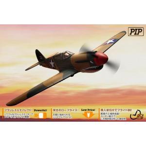 京商:10905 エアリウム P-40カーチス ウォーホーク VE29 PIPセット  【BL電動ラジコン完成飛行機】|marusan-hobby