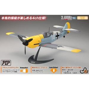 京商:10952 エアリウム メッサーシュミット Bf109E VE29 PIPセット  【BL電動ラジコン完成飛行機】|marusan-hobby