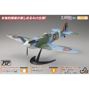 ■京商:No.10951「スピットファイヤー Mk.V VE29 PIPセット」  【BL電動ラジコン完成飛行機】|marusan-hobby