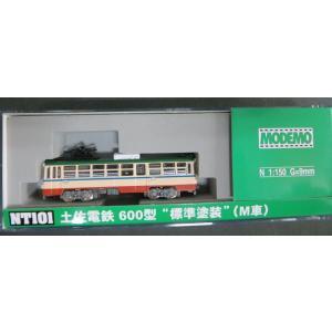 モデモ 土佐電鉄600型 標準塗装(M車)|marusan-hobby