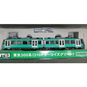 モデモ 東急300系 (310F ターコイズグリーン)|marusan-hobby