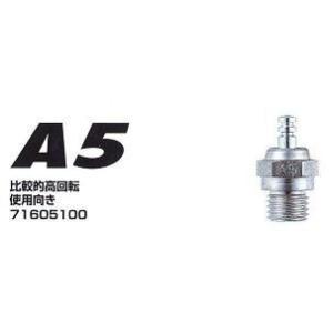 【OS.プラグ】:71605100:『No.10(A5)』 Cold No.10プラグ 【ラジコン/...