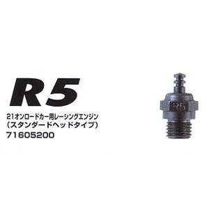 R5 OS.プラグ:71605200   Cold R5プラグ【ラジコン/2サイクル,グロープラグ】...