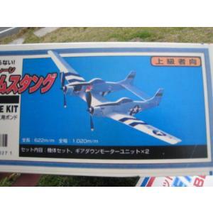 STDガーデン・ツインムスタング,〔ユニオン:RCK-27 RC電動機/カラー印刷済組み立てキット〕|marusan-hobby