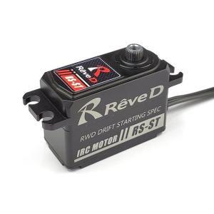 Reve D(レーヴ・ディー) RS-ST(RWDドリフト専用ハイトルクデジタルサーボ) & RS-...