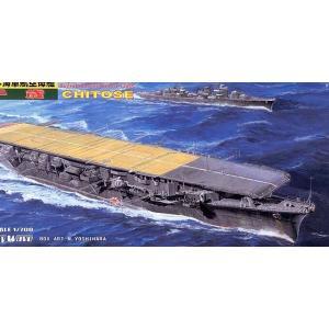 ピットロード1/700 日本海軍 空母 千歳
