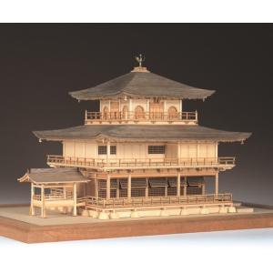 1/75 鹿苑寺 金閣 白木造り  【ウッディージョー 30253建築モデル 木製組立キット】|marusan-hobby