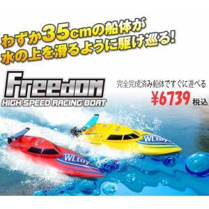 セール!フリーダム イエロー 全長 350mm 2.4GHz電動ハイスピード完成ボートセット  WLtoys(ハイテック) WLB911Y|marusan-hobby
