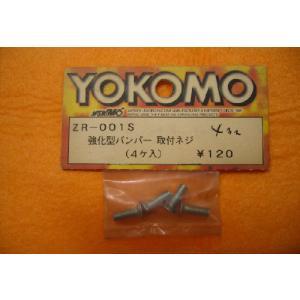 強化型版バンパー取付ネジ (4個入)  ヨコモ ZR-001S