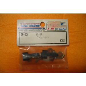 ■メーカー名:ヨコモ ■ヨコモ1/10電動カーYR-4用パーツ