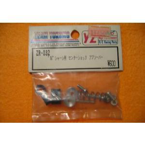 ■メーカー名:ヨコモ ■ヨコモ1/10電動カー用パーツ