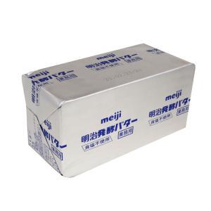 明治無塩発酵バター(明治乳業) 450g(クール便)【C】 お一人様5個 賞味期限2020.2.10