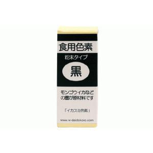 粉末食用色素 黒 2g