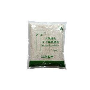 北海道産 ライ麦全粒粉(江別製粉)  500g