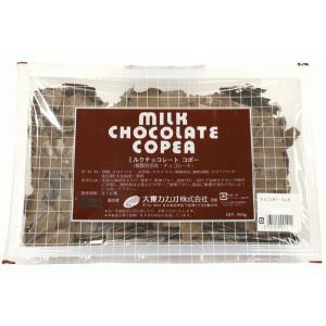 ミルクチョコレートコポー 450g【C】クール便扱い商品
