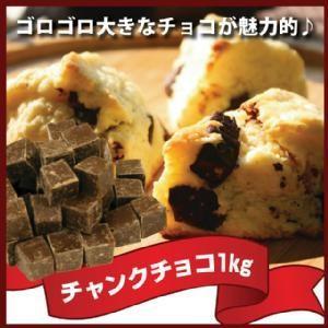 チャンクチョコ 1kg【5-10月夏季クール便】【C】|marusanpantry