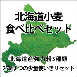 北海道食べ比べセット【強力粉】はるゆたか100/はるゆたかブレンド/十勝ゆめぶれんど/エゾシカ/香麦