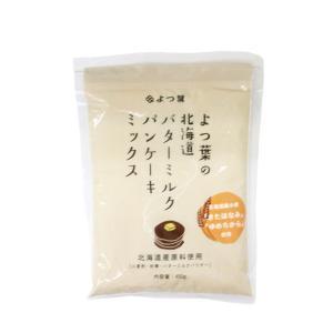 よつ葉のバターミルクパンケーキミックス 450g/パンケーキ/クレープ※お一人様5個まで