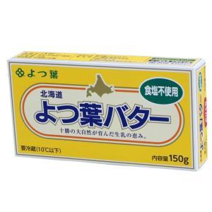 四葉無塩バター(よつば乳業)150g【C】クール便商品
