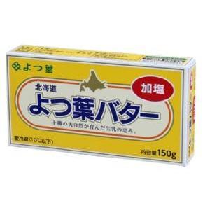 四葉加塩バター(よつば乳業)150g【C】クール便商品
