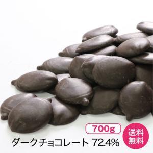 ハイカカオ クーベルチュールチョコレートKAEDE 72.4% 800g 単品で購入時のみ送料無料