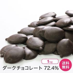 ハイカカオ クーベルチュールチョコレート KAEDE 72.4%1kg 送料無料