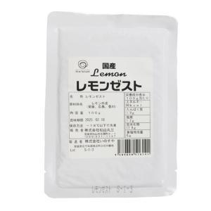 レモンゼスト(レモンの皮すりおろし)100g ※レモンの皮約20個分相当(クール便)【F】
