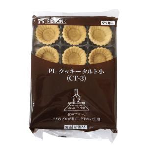 タルトカップ(小) 12入【N】 チーズケーキフェア
