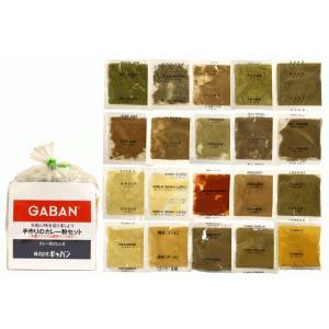 GABAN手作りカレー粉セット