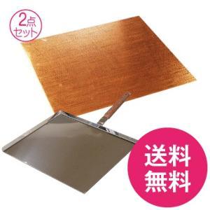 ヒミツ♪の銅天板A/2点セット/A-1セット【送料無料】【常温同梱OK】|marusanpantry