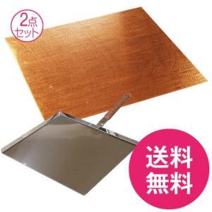 ヒミツ♪の銅天板B/2点セット/B-1セット【送料無料】【常温同梱OK】|marusanpantry