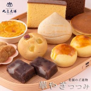 和菓子 詰め合わせ 御進物 華つつみ 送料無料 風呂敷包み ...