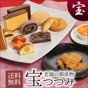 和菓子 詰め合わせ ご進物 宝つつみ 送料無料 風呂敷包み ...
