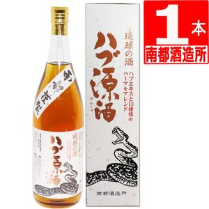 南都酒造所 ハブ源酒 (ハブエキス+13種のハーブ) 35度1.8L×1本  送料無料 ハブ酒 父の...