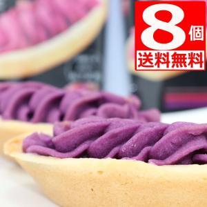 紅芋タルト 沖縄県産 ナンポー 8個セット 送料無料 沖縄土産 ギフト  母の日