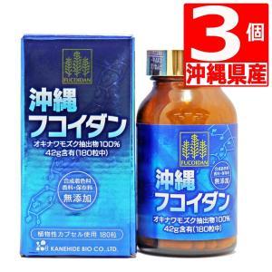 沖縄フコイダン180粒×3本  送料無料 沖縄県産もずく由来の特許製法 金秀バイオ サプリ
