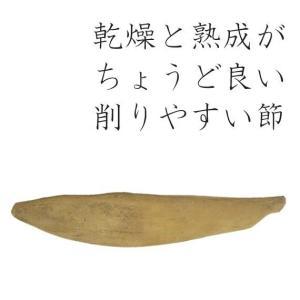 【原料】鰹節 枯本節 雄節 1本