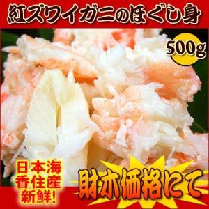 日本海・兵庫県香住 新鮮お買い得!蟹のほぐし身500g(紅ズワイガニ) ずわい蟹