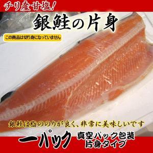★チリ産 甘塩 銀鮭 片身(約1kg)1枚(真空パック)(ギンサケ 業務用  銀シャケ さけ)|marusazaiki