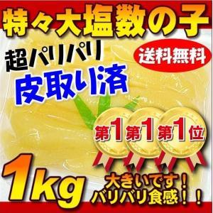 ゴールド特特大サイズ 塩数の子1kg(薄皮なし・塩抜き要)