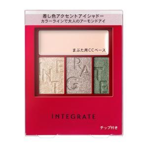 【資生堂認定SHOP】インテグレート  アクセントカラーアイズ CC GR691