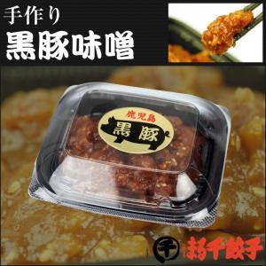 手作り黒豚味噌|marusengyouza66