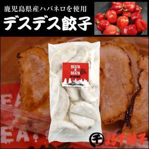 DEATHxDEATH餃子 デスデス餃子 10個入り(冷凍餃子)|marusengyouza66