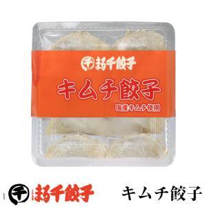 キムチ餃子 1パック10個入り|marusengyouza66