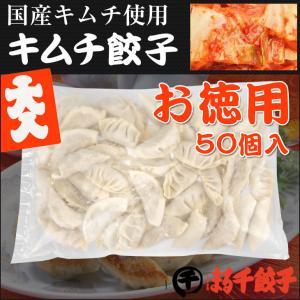 【送料無料】キムチ餃子  【お徳用横綱パック】 50個入り|marusengyouza66