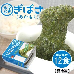 ギバサ(国産)<40g×2P>タレ付6個入り あかもく 丸繁...