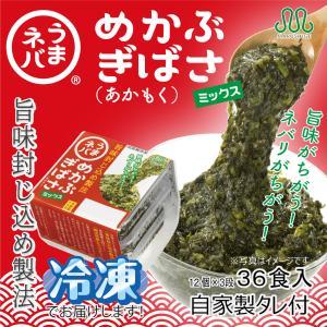 めかぶ と あかもく(国産) <40g×3P> ...