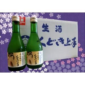 くどき上手 辛口純米吟醸 300ml 生酒 20本入り 山形人気蔵 亀の井酒造