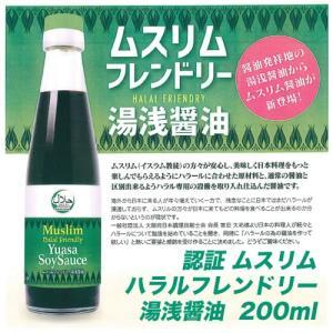 認証ムスリム ハラルフレンドリー湯浅醤油200ml☆Halal Friendly Yuasa Soy Sauce|marushin